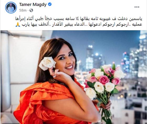 صورة رقم 1 - ياسمين عبد العزيز تدخل في غيبوبة تامة بسبب خطأ طبي وحالتها خطرة!