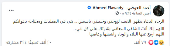 صورة رقم 2 - ياسمين عبد العزيز تدخل في غيبوبة تامة بسبب خطأ طبي وحالتها خطرة!
