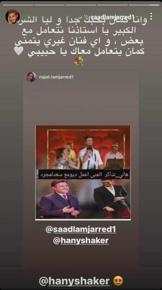 صورة رقم 1 - فيديو وصور: سعد لمجرد يعلق على رغبة هاني شاكر بعمل ديو يجمعهما: التعاون معك شرف لي!
