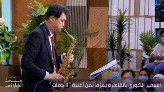 صورة رقم 6 - فيديو: السفير الكوري يفاجئ المصريين ويعزف أغنية