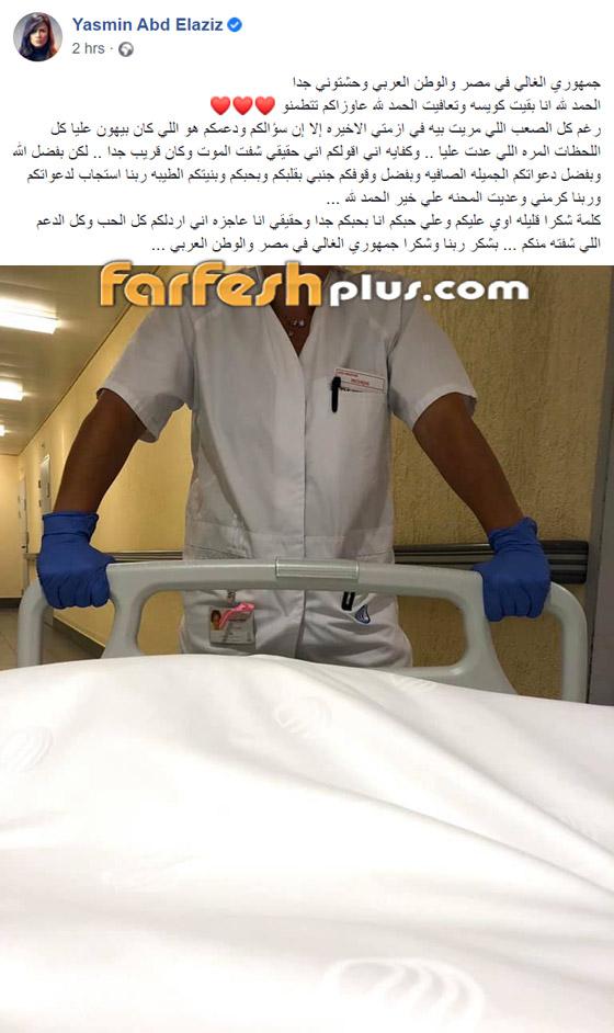 صورة رقم 1 - أول تعليق للفنانة ياسمين عبد العزيز بعد عودتها: شفت الموت!