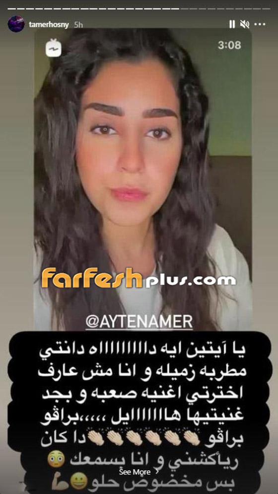 صورة رقم 4 - فيديو: تامر حسني يفاجئ أيتن عامر بعد غنائها