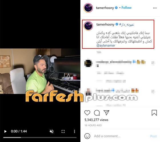 صورة رقم 1 - فيديو: تامر حسني يفاجئ أيتن عامر بعد غنائها
