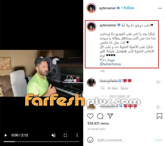 صورة رقم 2 - فيديو: تامر حسني يفاجئ أيتن عامر بعد غنائها