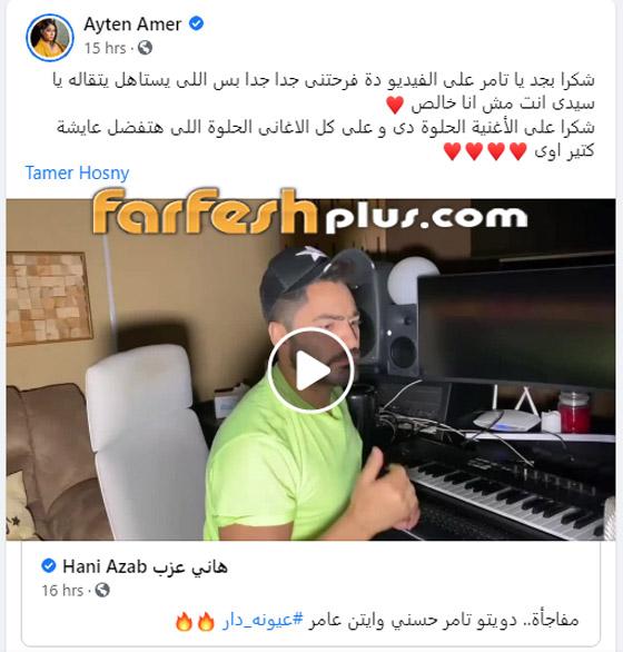 صورة رقم 3 - فيديو: تامر حسني يفاجئ أيتن عامر بعد غنائها