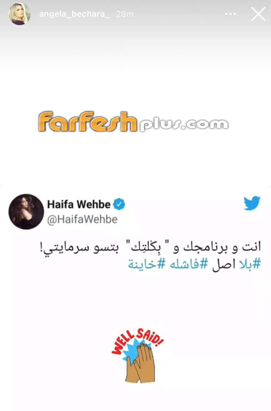 صورة رقم 3 - أنجيلا بشارة تهاجم إعلامية شككت في حملها من وائل كفوري قبل الزواج