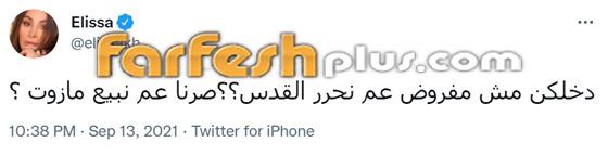صورة رقم 1 - إليسا تسخر من إعلان حسن نصرالله عن بيع المازوت الإيراني: مش مفروض عم نحرر القدس؟