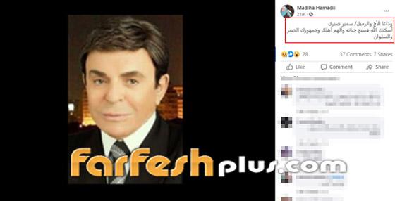 فنانة مصرية تتورط بنشر شائعة وفاة سمير صبري والفنان غاضب! صورة رقم 1
