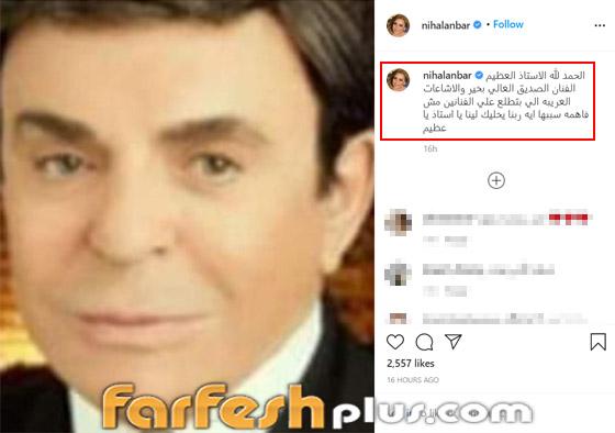 فنانة مصرية تتورط بنشر شائعة وفاة سمير صبري والفنان غاضب! صورة رقم 4