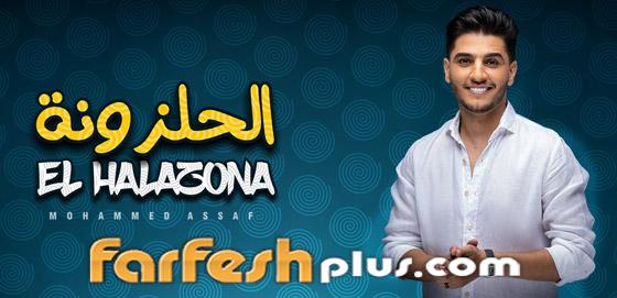 صورة رقم 6 - فيديو: محمد عساف يستعين بـ عادل إمام في أغنيته الجديدة