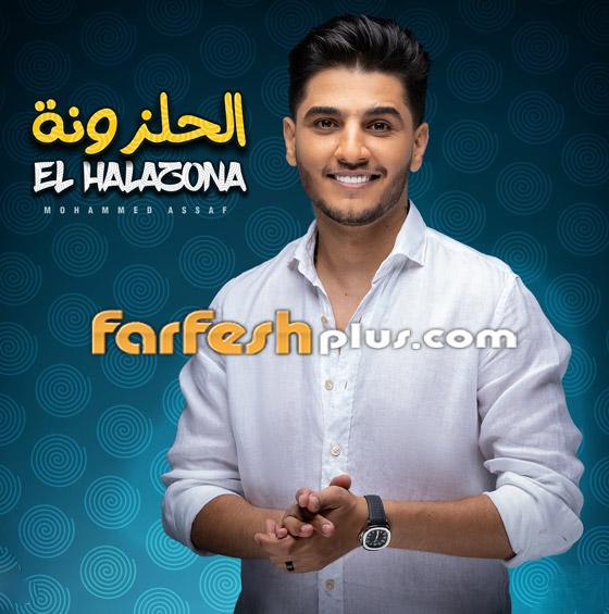 صورة رقم 7 - فيديو: محمد عساف يستعين بـ عادل إمام في أغنيته الجديدة