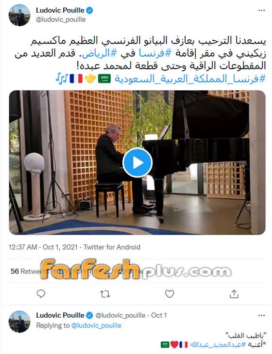 صورة رقم 1 - فيديو: موسيقار عالمي يعزف مقاطع لـ محمد عبده وعبدالمجيد عبدالله بالرياض