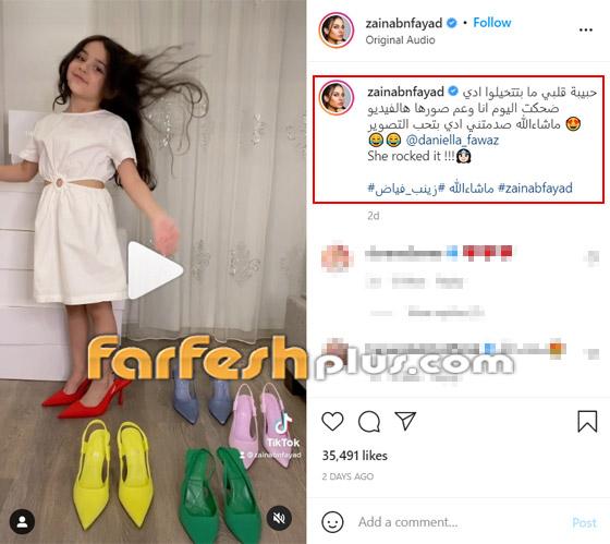صورة رقم 3 - فيديو: حفيدة هيفاء وهبي تستعرض فساتينها على أغنية جدتها