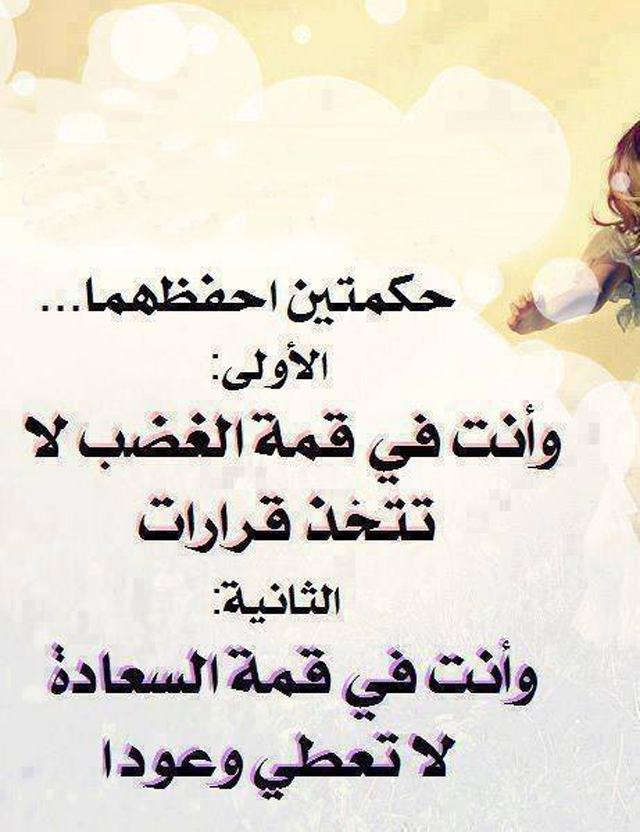 احلي حكمتين والله