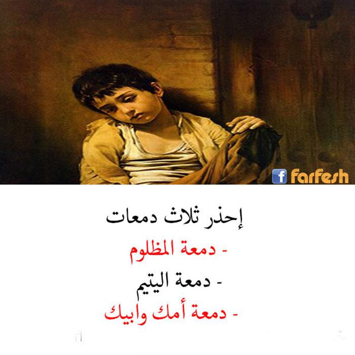 اللهم اكفينا شرهم