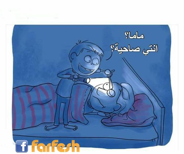 حال جميع الامهات  :-)