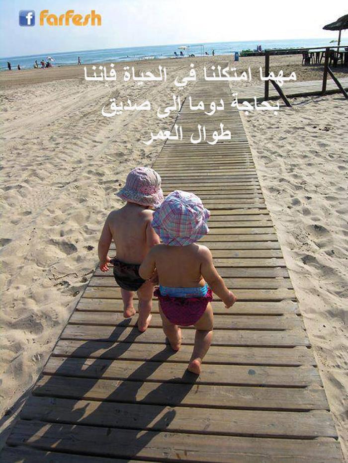 مهما امتلكنا في الحياة فاننا بحاجة دوما الى صديق طوال العمر