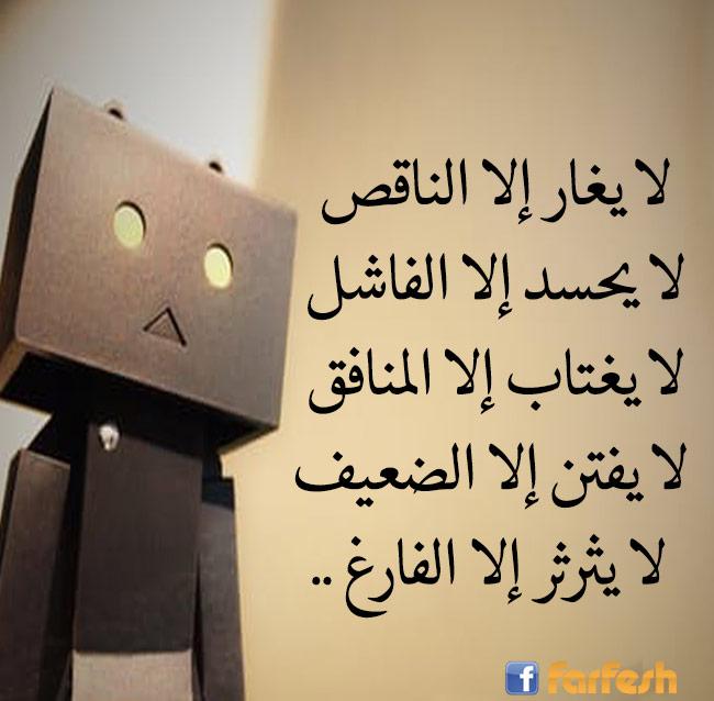 لا يغار الا الناقص ولا بحسد الا الفاشل ولا ...