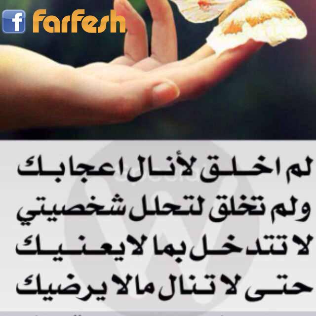 اديش عجبني هالحكي