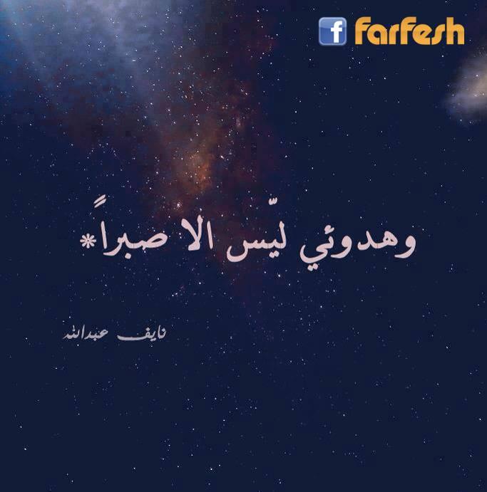 Farfesh