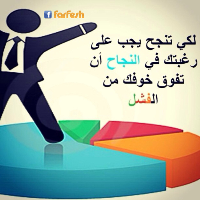 لكي تنجح يجب علي رغبتك في النجاح ان تفوق خوفك من الفشل