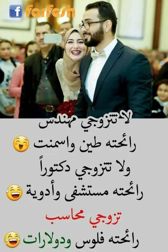 فقط لا تتزوجي :-)