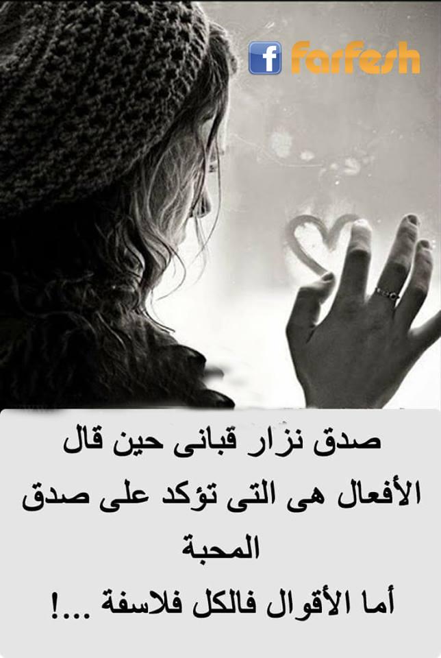 الافعال هي التي تأكد على صدق المحبة