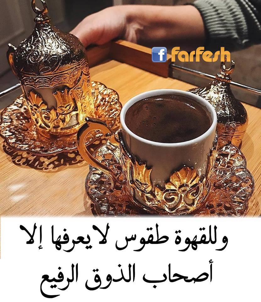 حنونة هي القهوة حين تقدّم لنا روحها في سبيل مزاجنا.
