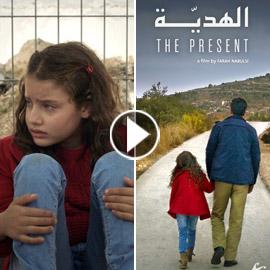 فلسطين تشق طريقها نحو الأوسكار بـ(الهدية).. قصة حقيقية وظهور خاص  ..