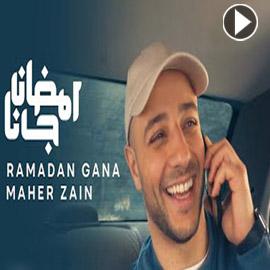 فيديو أغنية رمضان جانا ماهر زين تتخطى 2 مليون مشاهدة في يومين!