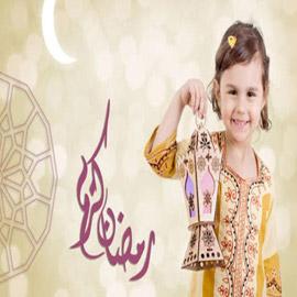 7 عادات جميلة يجب تعليمها للأطفال في رمضان
