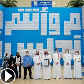 السعودية تدخل موسوعة غينيس بأكبر عبارة على بطاقة تهنئة بالعالم (فيديو)