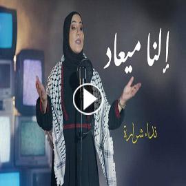 الاردنية نداء شرارة تغني لفلسطين إلنا ميعاد.. فيديو