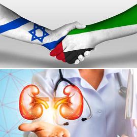 صفقة تبرع وتبادل كلى بشرية بين إماراتي وإسرائيلية