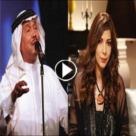 فيديو: محمد عبده يختار أصالة لديو جديد.. كيف ردت عليه؟