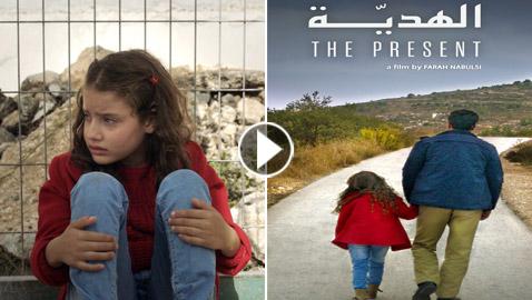 فلسطين تشق طريقها نحو الأوسكار بـ(الهدية).. قصة حقيقية وظهور خاص للجدار العازل