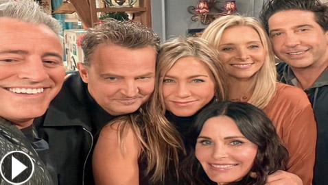 نجوم مسلسل (Friends) يلتقون مجددا بعد 17 عاما.. هل تغي روا كثيرا؟