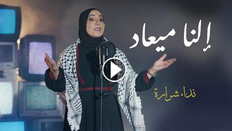 الاردنية نداء شرارة تغني لفلسطين إلنا ميعاد
