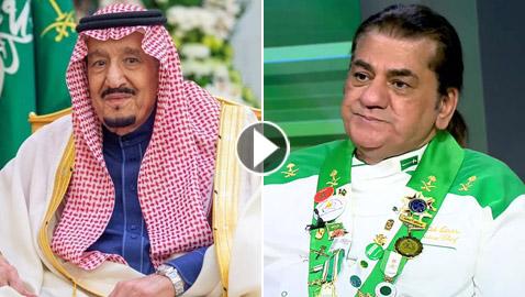 فيديو: الشيف توفيق القادري يكشف الأكلات المفضلة للملك سلمان