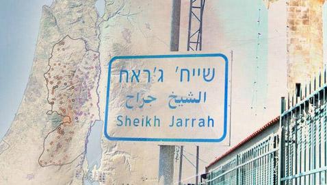 بالصور.. ما هو حي الشيخ جراح، وماذا يحدث فيه؟