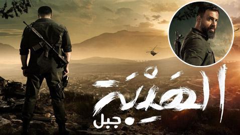 الهيبة جبل 5 نسخة تركية قريبا: أول مسلسل عربي مقتبس، وماذا مع جزء 6؟