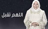 اللهم تقبل 3 حلقة 28.10.16