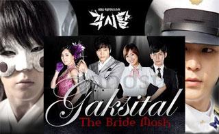 قناع العروس