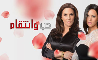 مسلسل حب وانتقام حلقة 14