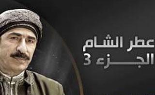 عطر الشام 3 حلقة 37 والأخيرة