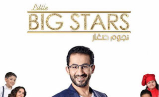 little big stars الحلقة 5