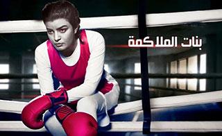 بنات الملاكمة