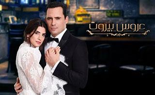عروس بيروت - حلقة 10
