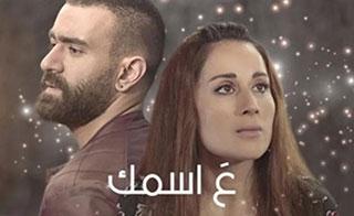 ع اسمك - الحلقة 28