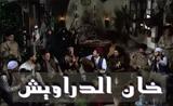 خان الدراويش
